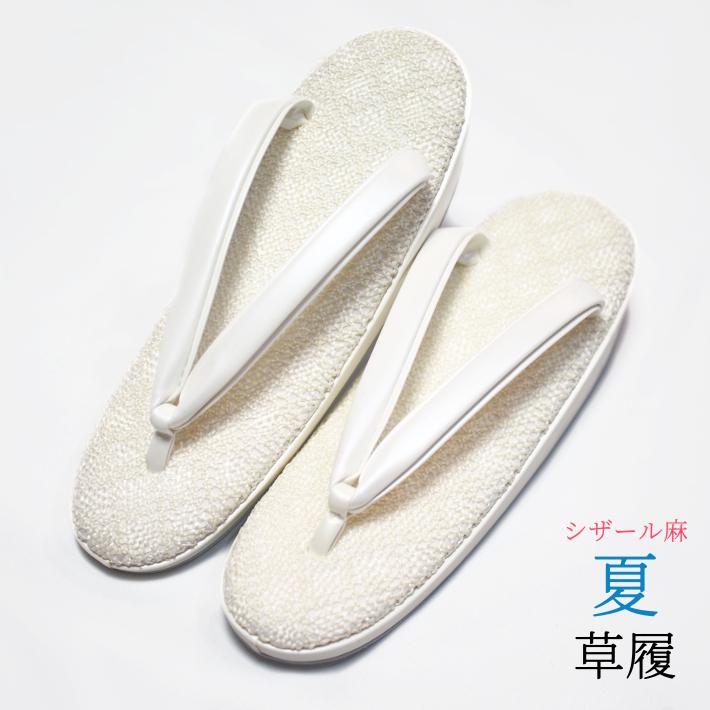【新古品】夏用 草履 Mサイズ 麻100% シザール メッシュ 単品 送料無料