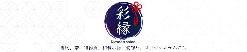 kimono 彩縁:着物、帯など状態の良い中古商品、オリジナルかんざしはいかがですか