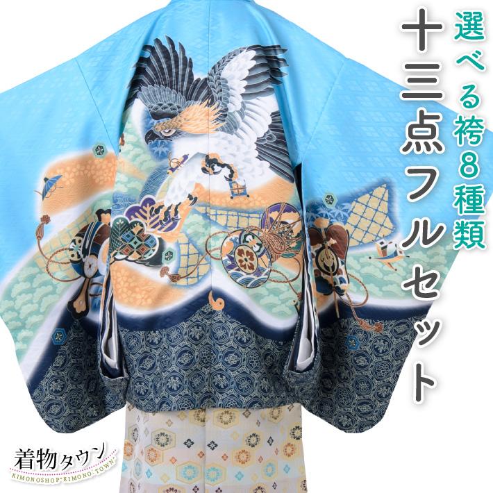 七五三 着物 男の子 五歳 13点フルセット 羽織袴セット 水色 ブルー 753 五才 5歳 5才 子供 男児 販売【送料・代引手数料無料】