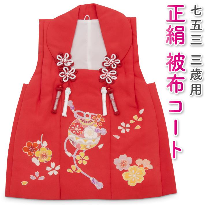 七五三 3歳 三歳 正絹 被布コート 単品 女の子 赤 鈴 梅 桜