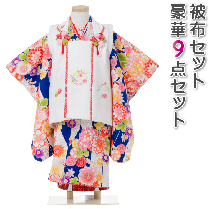 七五三 着物 3歳 被布セット 女の子 京都花ひめ 青の着物 白の被布コート 矢絣 梅 菊 フルセット 販売