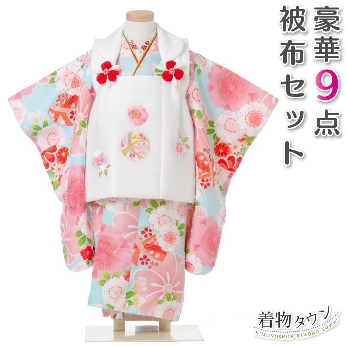 七五三 753 着物 3歳 被布セット 女の子 京都花ひめ まり4 水色の着物 白の被布コート 刺繍入り 桜 まり フルセット