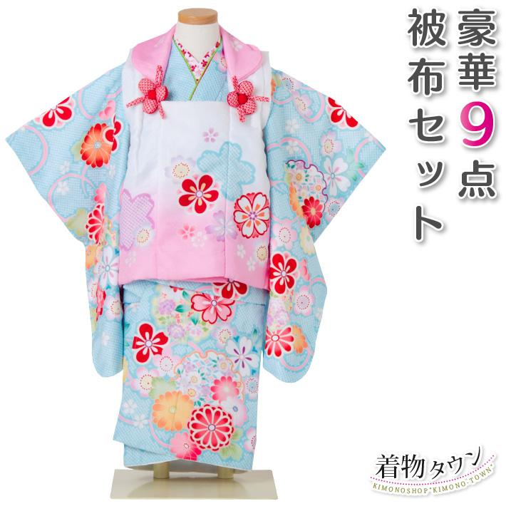 七五三 着物 3歳 絞り柄 腰紐縫い付け済 被布セット ブルー 日本の晴着 陽気な天使 花 女の子 被布コート桜 菊 花柄 絞り柄 フルセット ひめ 販売
