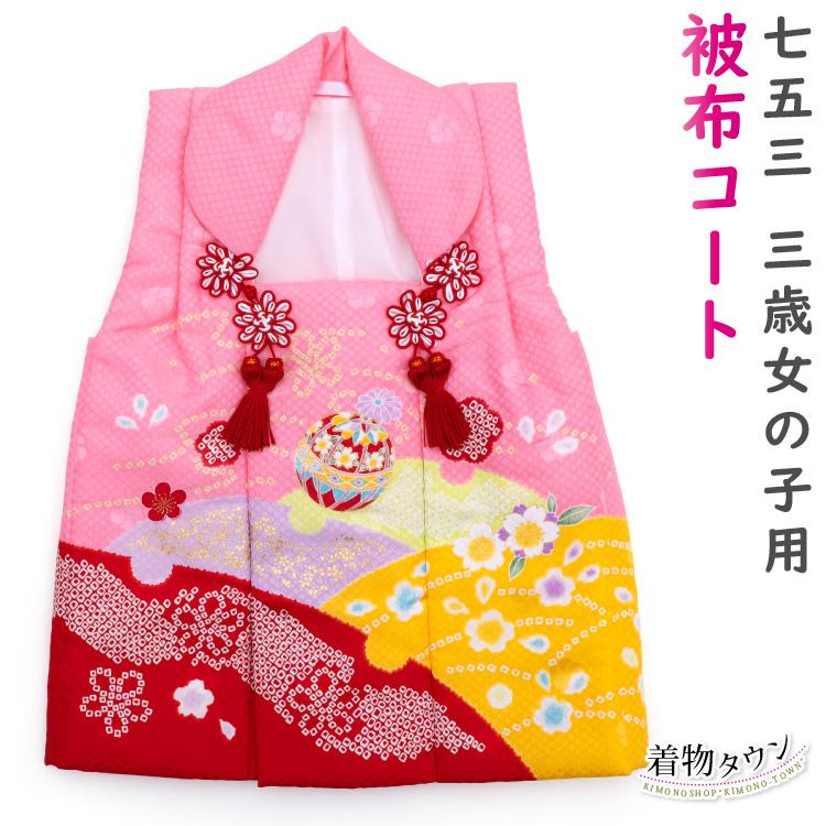 七五三 3歳 被布コート 753 三才 花ひめ 期間限定 単品 まり hifu-00020 女の子 鞠 レッド 在庫限り 赤 花柄
