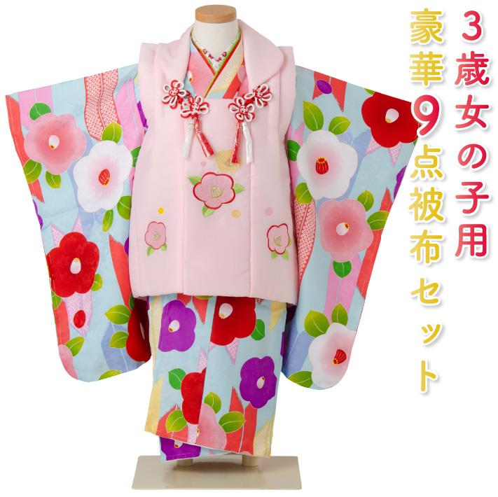 七五三 753 着物 3歳 被布セット 女の子 京都花ひめ 椿8 水色の着物 クリーム色の被布コート 刺繍入り つばき 椿 フルセット キッズ 販売 hifuset-00044