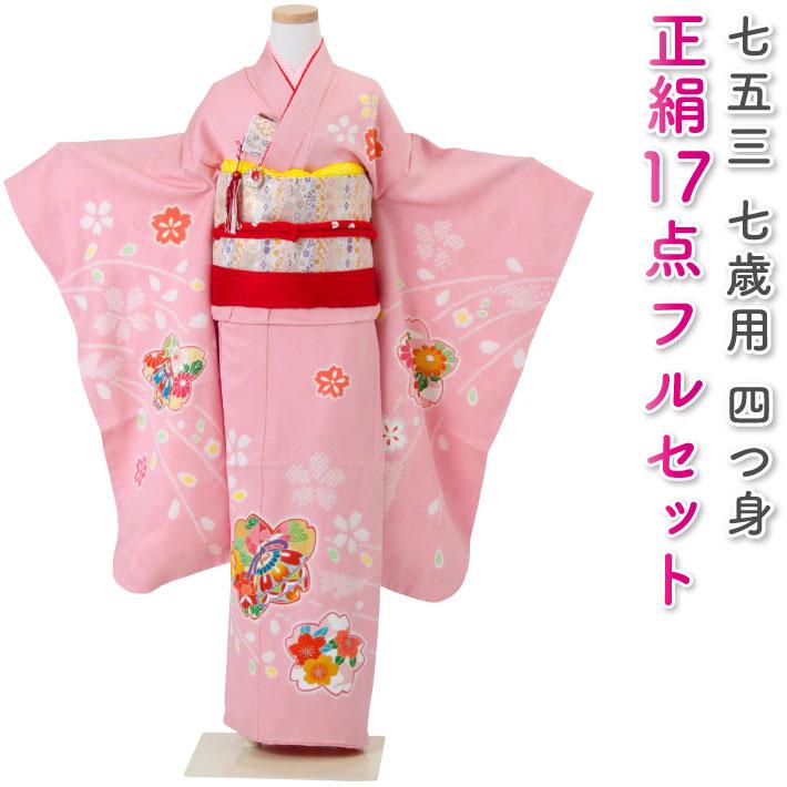 七五三 着物 七歳着物フルセット 正絹 女の子 ピンクの着物 四つ身 鈴 桜 橘 古典 足袋や腰紐もついた安心フルセット