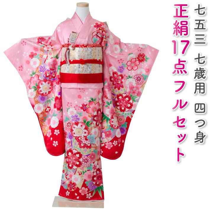 七五三 着物 七歳着物フルセット 正絹 女の子 ピンクの着物 四つ身 毬 熨斗 桜 足袋や腰紐もついた安心フルセット