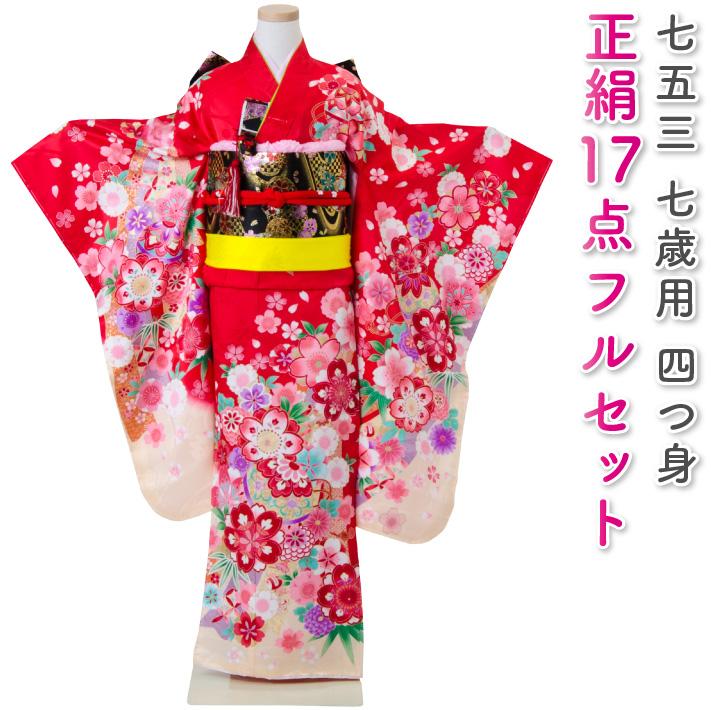 七五三 着物 七歳着物フルセット 正絹 女の子 赤の着物 四つ身 毬 熨斗 桜 足袋や腰紐もついた安心フルセット