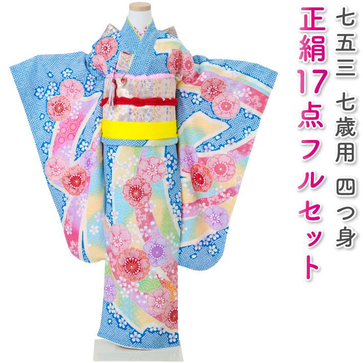 七五三 着物 七歳着物フルセット 正絹 女の子 青の着物 四つ身 桜 絞り柄 足袋や腰紐もついた安心フルセット