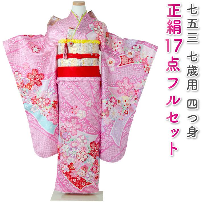 七五三 着物 七歳 正絹着物フルセット 女の子 ピンクの着物 四つ身 桜 束ね熨斗