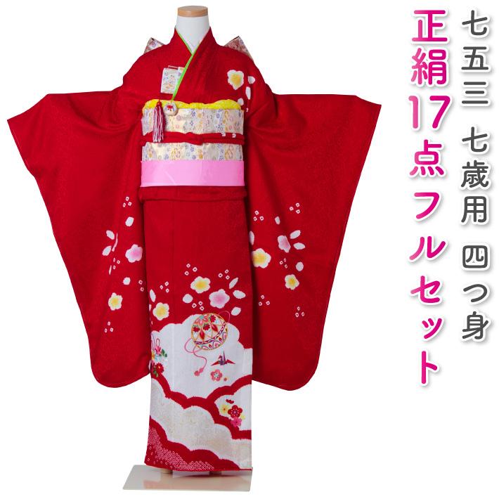 七五三 着物 七歳 正絹 着物フルセット 正絹 女の子 赤色の着物 四つ身 毬 熨斗 桜