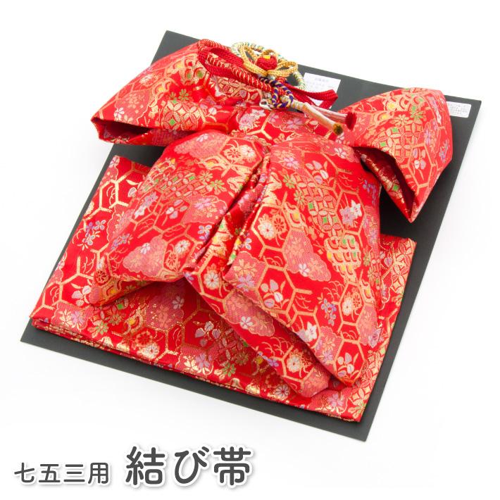七五三 7歳 七歳 結び帯 祝帯 単品 女の子 赤 飾り紐付き 大サイズ