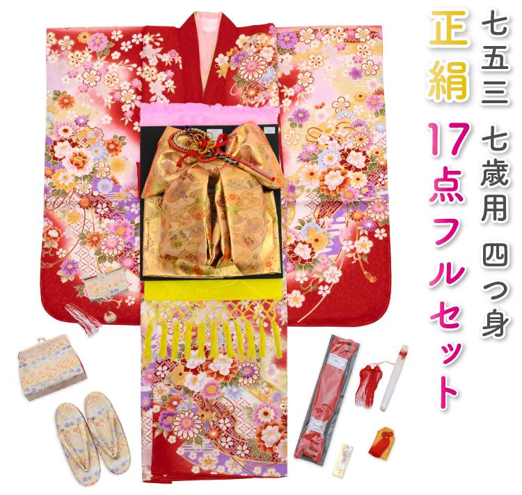 七五三 着物 七歳 正絹 絞り柄 着物フルセット 正絹 女の子 紫色の着物 四つ身 毬 束ね熨斗 3420-00151