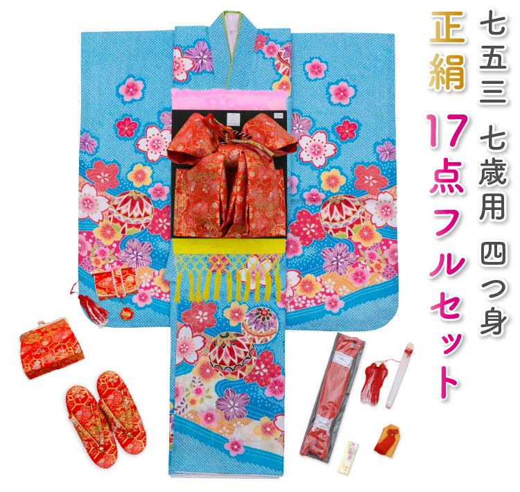 七五三 着物 七歳 地模様入り 着物フルセット 女の子 赤色の着物 レッド 赤 四つ身 毬 鞠 桜 花柄 販売 3420-00154