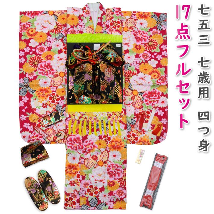七五三 着物 七歳 着物フルセット 女の子 赤色の着物 四つ身 まり 桜 花柄 絞り柄 刺繍