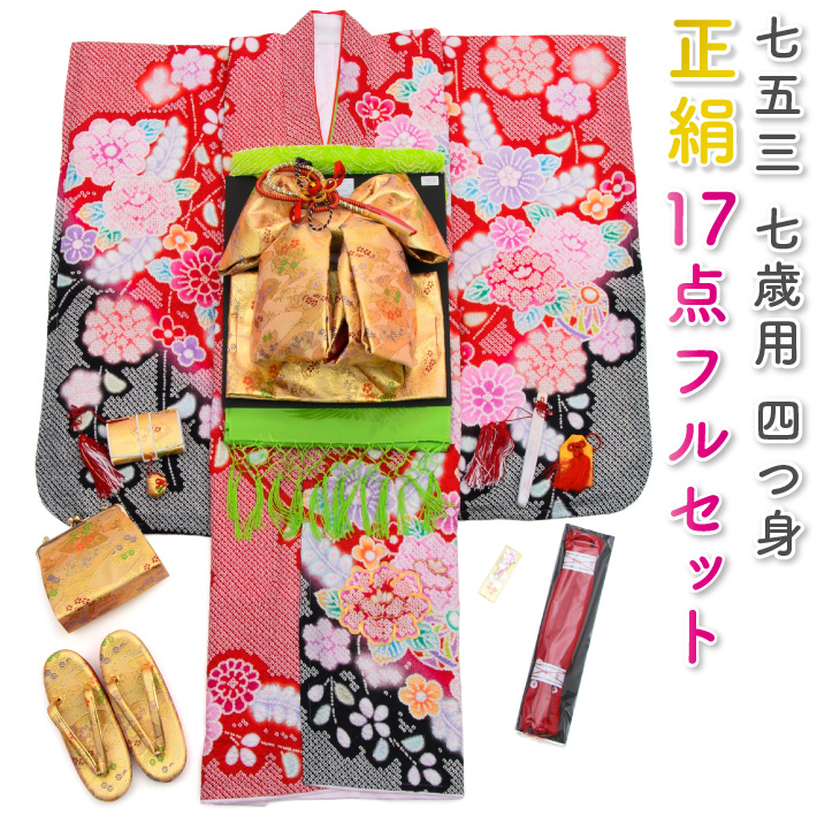 七五三 着物 着物 着物 七歳 正絹 着物フルセット 女の子 赤の着物 四つ身 桜 花びら 花柄 絞り柄 七草 yotsumi-00035 f8e