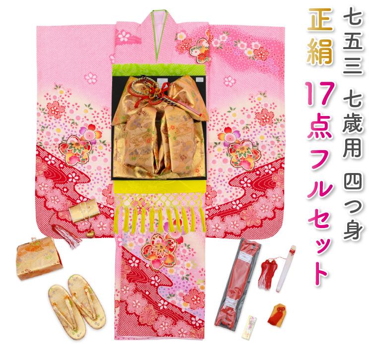 七五三 着物 七歳着物フルセット 女の子 ピンクの着物 四つ身 桜 花柄 ぼかし 七草 yotsumi-00046
