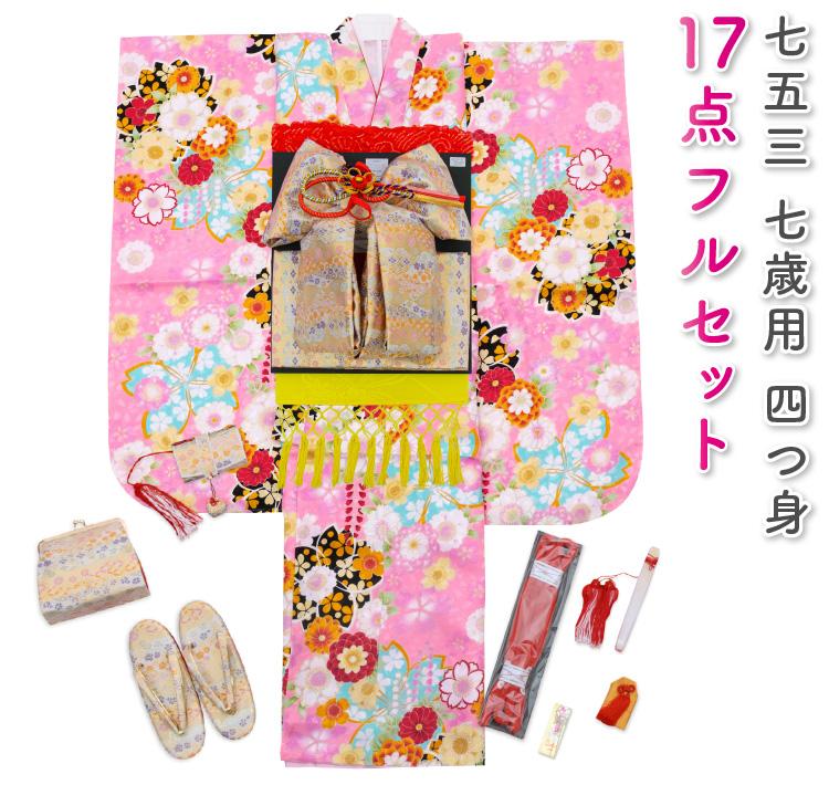七五三 着物 七歳着物フルセット 女の子 ピンクの着物 四つ身 桜 花柄 七草 yotsumi-00049