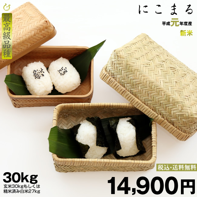 にこまる 『最高級品種』 精米済み白米 27kg【令和元年:滋賀県産】