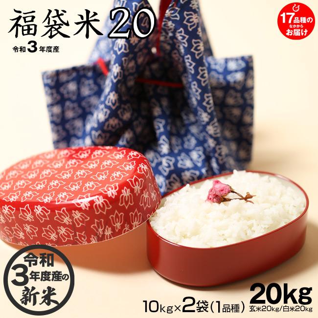 10kg×2袋 送料無料 売れ筋ランキング 新米 福袋20 令和3年:滋賀県産 希少 1種類でのお届けとなります 玄米のまま20kgもしくは精米済み白米20kg