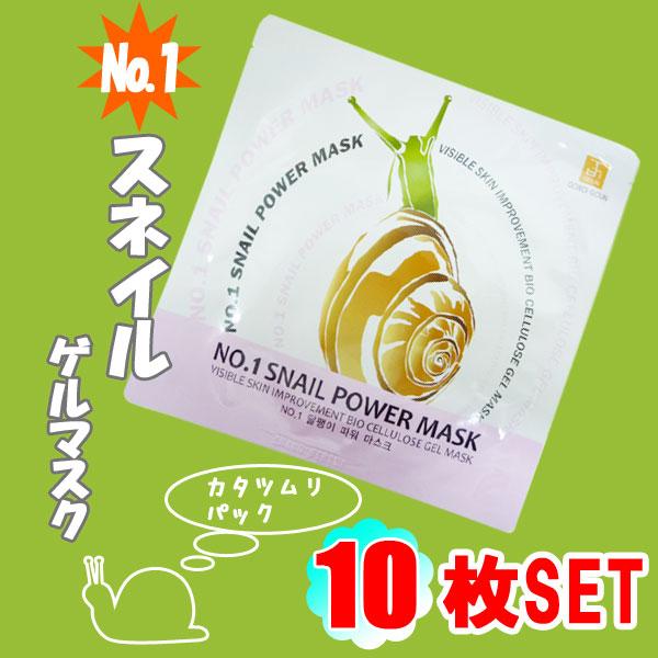 《送料無料》【No.1SNAIL POWER CELLULOSE GEL MASK(かたつむり バイオセルロース マスク スネイルパワー )ゲルマスク/10枚セット】