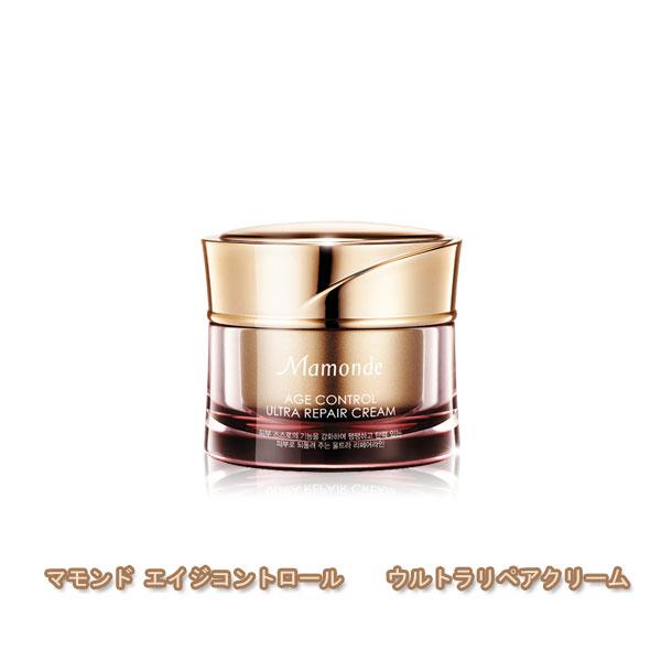 【送料無料】韓国コスメ マモンド 【Mamonde】エイジコントロール  ウルトラリペアクリーム  50ml