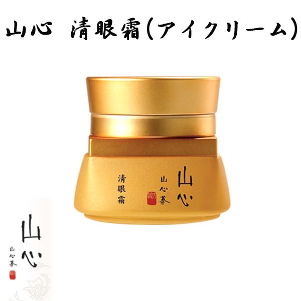 ☆サンプルプレゼント☆山心 清眼霜 (アイクリーム)