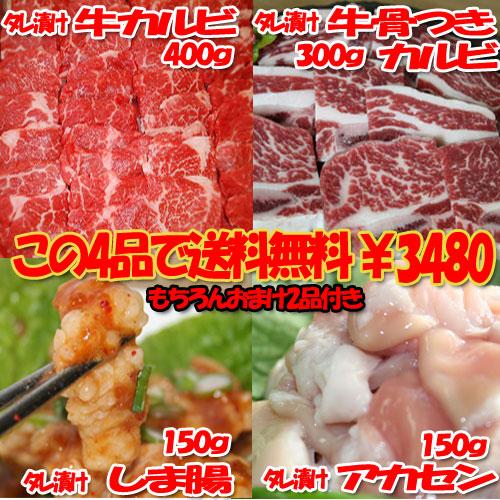 """""""Translation and"""" ◆ choice beef grilled meat set ◆ (yakiniku set) ★ total 1 kg + bonus 2 (1 eating cold noodles, 100 Korean )"""