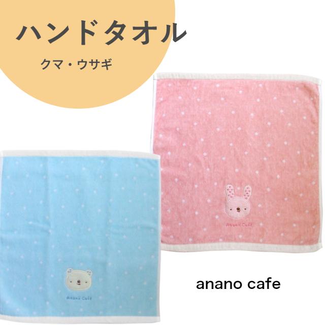 ハンドタオル ベビー 日本 うさぎ くま 日本製 綿100% タオル 女の子 男の子 anano cafe ピンク ブルー ベビーギフト 人気 3か月 モンスイユ 新生児 2ヶ月 1か月 赤ちゃん 出産祝い ブランド激安セール会場 可愛い 0歳 柔らかい