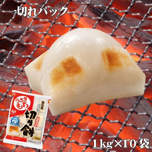 【送料無料】うさぎ 切り餅一切れパック1kg×10袋入