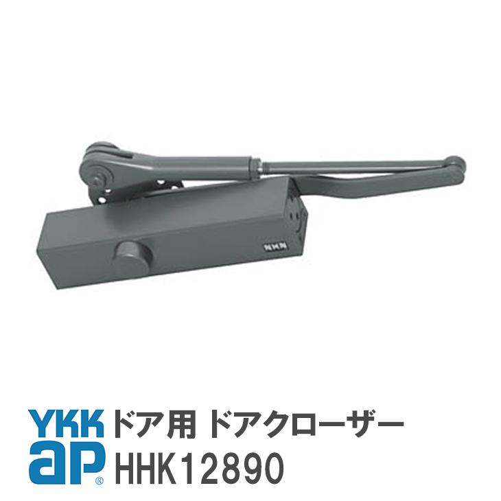 【送料無料】YKK AP ドア用 ドアクローザー【HHK12890】YB(ブロンズ)/YS(シルバー)/BB(ブラウン)ドア用 ドアクローザーHHK12890 YBHHK12890 YSHHK12890 BBHHK12890【宅配便限定】