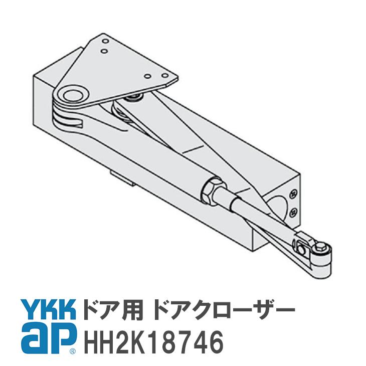 【送料無料】YKK AP ドア用 ドアクローザー【HH2K18746】YB(ブロンズ)ドア用 ドアクローザーHH2K18746 YBHH2K18746【宅配便限定】