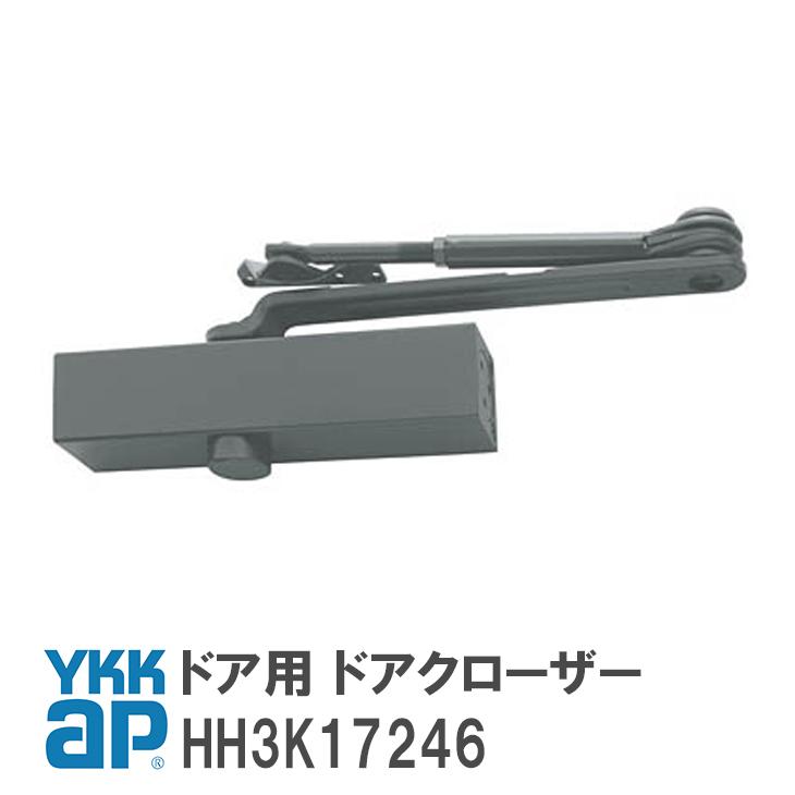 【送料無料】YKK AP ドア用 ドアクローザー【HH3K17246】YW(ホワイト)/BB(ブラウン)/YK(ブラック)/A7(グレイ)/A3(カームグレイ)ドア用 ドアクローザーHH3K17246【宅配便限定】