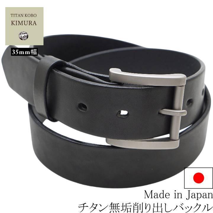 チタン バックル ベルト 幅35mm TYPE-J ブラック本革ベルト 金属アレルギー対策 下腹部 肌荒れ 日本製 made in Japan