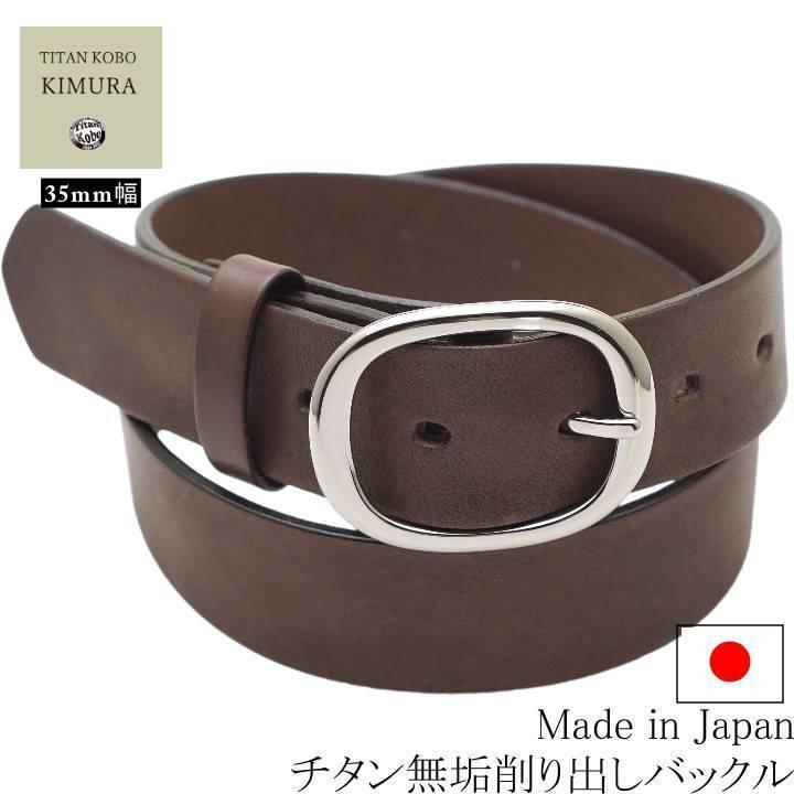 フェア開催中4/22まで 1500円offクーポンあり   チタン バックル ベルト ベルト 幅35mm TYPE-L ダークブラウン 金属アレルギー対策 日本製 made in Japan