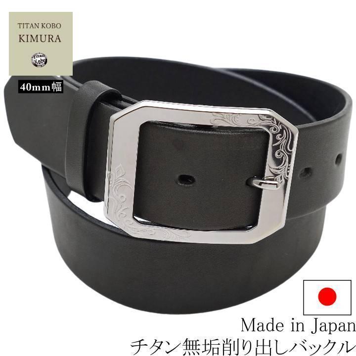 送料無料 | 就職 進学 退職 記念 | チタン バックル ベルト ベルト 幅40mm TYPE-A3 ブラック本革ベルト 金属アレルギー対策 下腹部 肌荒れ 日本製 made in Japan
