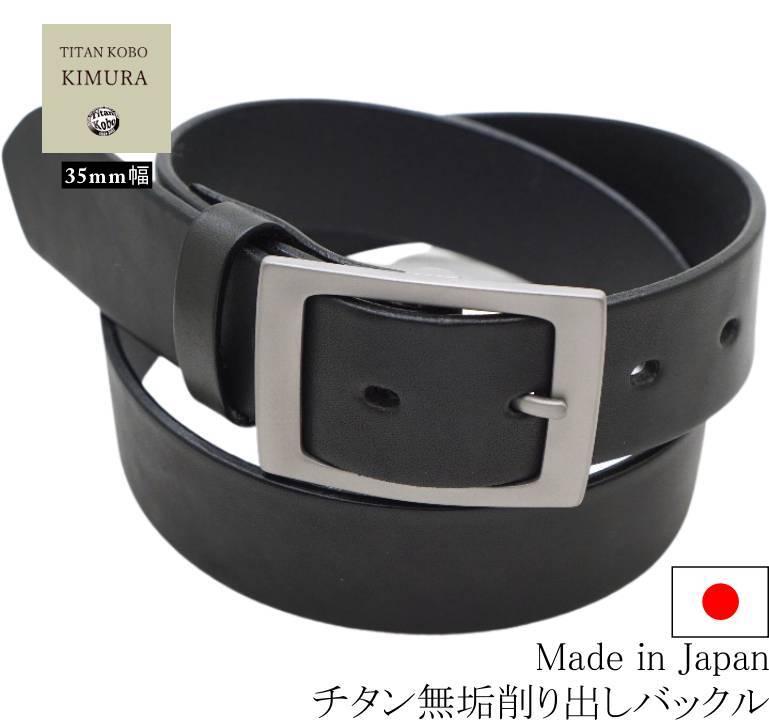 フェア開催中4/22まで 1500円offクーポンあり | チタン バックル ベルト ベルト 幅35mm TYPE-H2 ブラック本革ベルト 金属アレルギー対策 日本製 made in Japan