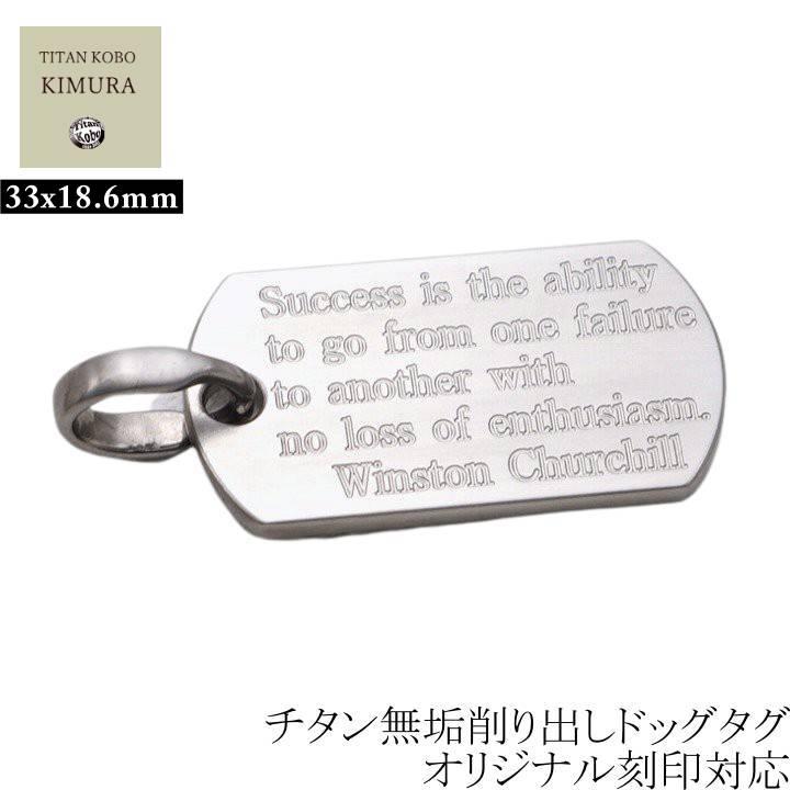 ドッグタグ チタン ペンダント 削り出し IDタグ T2 小判型 ペンダント 33x18.6mm 刻印費込み 日本語 金属アレルギー 対策 カスタム 名入れ 男性向け メンズネックレス プレゼント お返し 日本製 ネックレス別売り