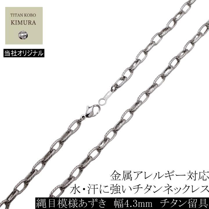 当店オリジナル チタン ネックレス Ropes縄目模様入り 幅5.4mm あずき チタン チェーン S1チェーン 男性向け メンズアクセサリー 金属アレルギー 対応 チタンアクセサリー 長さ調整可能