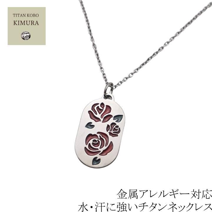チタン ペンダント チャーム トップ ネックレス Rose 幅1.9mmあずきチェーン 金属アレルギー対応 チタンアクセサリー