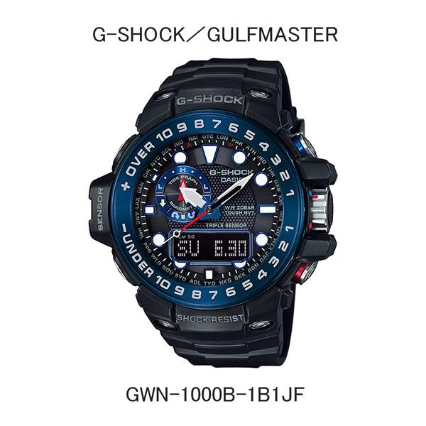 カシオ腕時計/G-SHOCK GWN-1000B-1BJFソーラー電波時計/GULFMASTERメーカー1年保証 正規品 CASIO【送料無料】