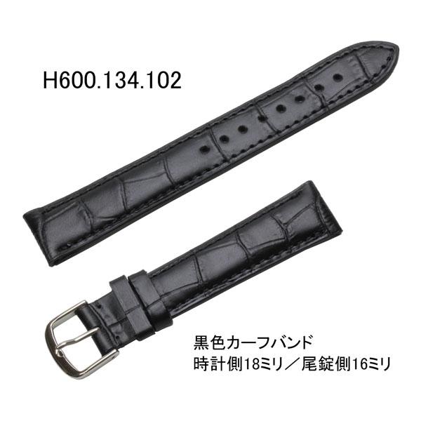 【お取り寄せ商品】ハミルトン純正バンドベルトボルトン(メンズ)用カーフ/黒色ブラック(クロコダイル型押し)時計側18ミリHAMILTON部品番号:H600.134.102=H600134102