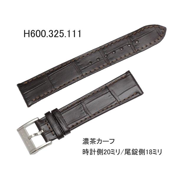 ハミルトン純正バンド・ベルト/ジャズマスター用型押しカーフ/濃茶色ダークブラウン/時計側20ミリ・尾錠側18ミリHAMILTON部品番号:H600.325.111=H600325111