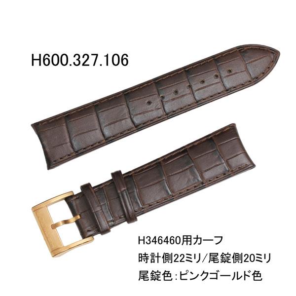 【お取り寄せ商品】ハミルトン純正バンド・ベルトジャズマスター-H346460用カーフ濃茶色ダークブラウン(尾錠色:ピンクゴールド色)時計側22ミリ・尾錠側20ミリHAMILTON部品番号:H600.327.106=H600327106