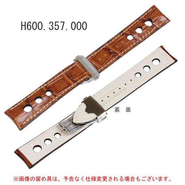 ハミルトン純正バンドベルトパンユーロ-H35716545用カーフ/茶ブラウン(クロコダイル型押し)時計側22ミリ・尾錠側20ミリHAMILTON部品番号:H600.357.000=H600357000