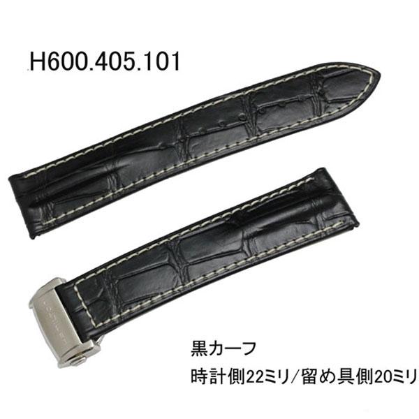 価格 ハミルトン純正革ベルト 革バンドの販売ページです HAMILTON-H600.405.101=H600405101 ハミルトン純正バンド ベルト H600.405.101 尾錠側20ミリ ジャズマスター HAMILTON部品番号:H600405101 新作多数 アメリカンクラシック用カーフ 時計側22ミリ 黒色ブラック