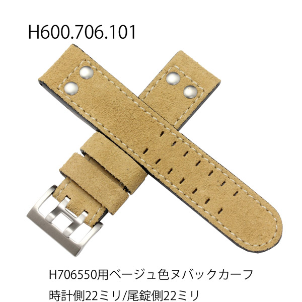 For watch band belt / Hamilton genuine kirkiophyceroat - H 706550 nubuck / beige watch side for 22 mm HAMILTON part number :h600.706.101=h600706101