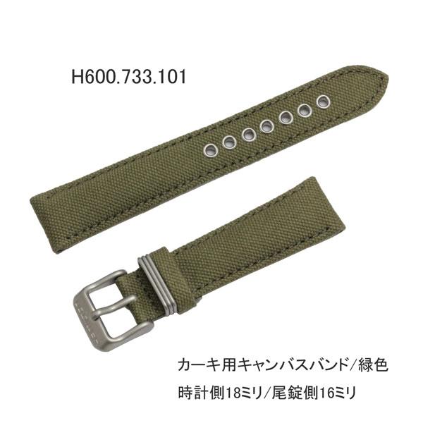 ハミルトン純正バンド・ベルト/カーキフィールド(ボーイズ)用キャンバス/緑色グリーン/時計側18ミリ・尾錠側16ミリ/HAMILTON部品番号:H600.733.101=H600733101