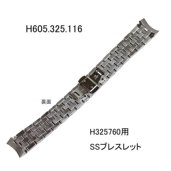 监视的 バンドベルト / 汉密尔顿 OE ジャズマスターマエストロ 41 毫米为 H325760 SS 手镯 / 银银 / 时钟侧 22 毫米汉密尔顿部件编号:H605.325.116=H605325116