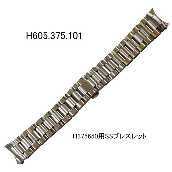 【お取り寄せ商品】ハミルトン純正バンド・ベルトシービューデイデイトオート-H375650用SSブレスレット銀色シルバー/時計側22ミリHAMILTON部品番号:H605.375.101=H605375101